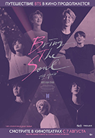 BTS: Bring the Soul. The Movie (фильм-концерт) 6+